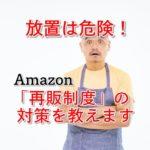 初心者必見!再販制度を踏まえたAmazon(アマゾン)での売り方とは?