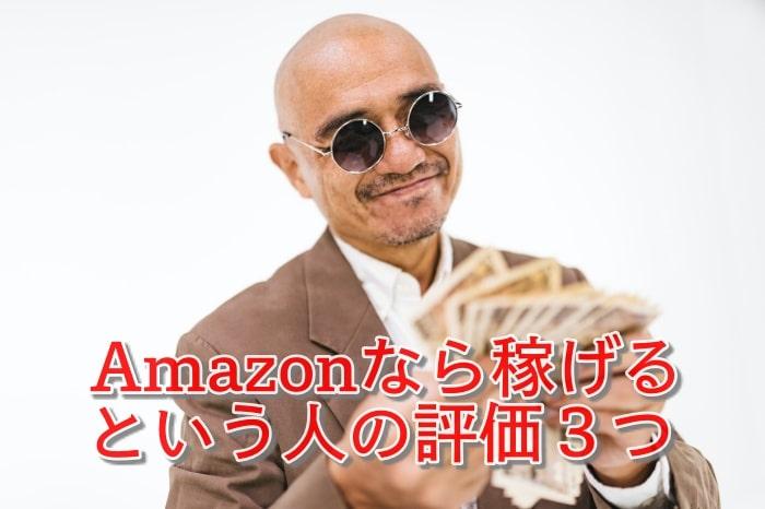 Amazonなら稼げるという人の評価3つ