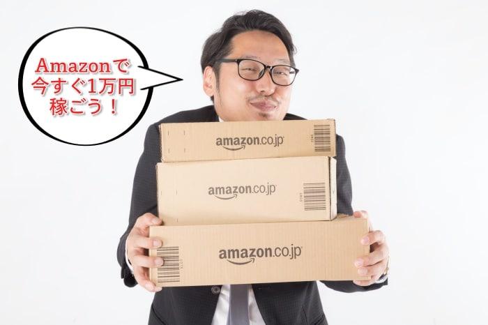 10.Amazonでせどりを行う