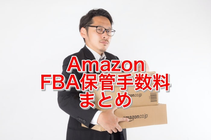 amazon fba 保管手数料まとめ
