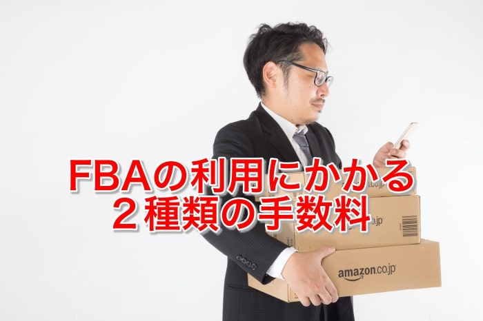 fbaの利用にかかる2種類の手数料