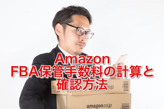 amazon fba 保管手数料の計算と確認方法