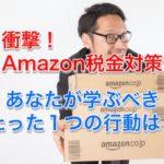 徹底検証!Amazonの驚きの税金対策と、あなたが学ぶべきたった1つのこととは?