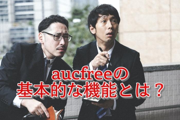 aucfreeの基本的な機能とは?