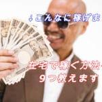 決定版!家にいてお金を稼ぐ方法9選と在宅で稼ぐときに注意すべき3つのこととは?