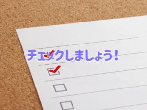 在宅サイドビジネスをはじめる前に、確認すべき5つのポイント
