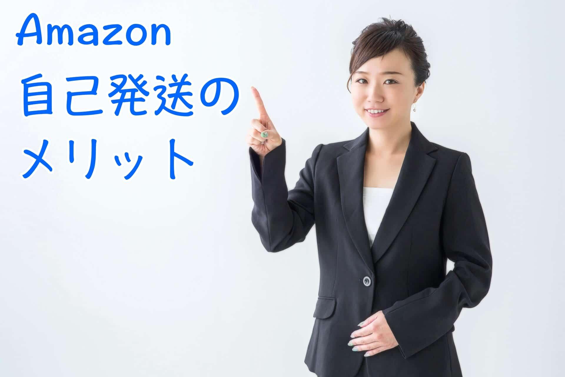 Amazon自己発送のメリット